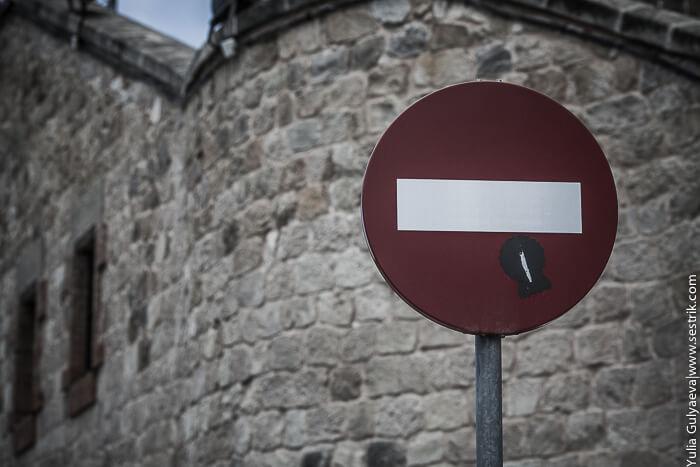 дорожный знак кирпич