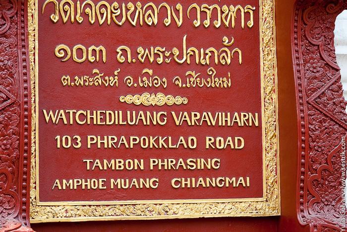 Ват Чеди Луанг (Wat Chedi Luang)