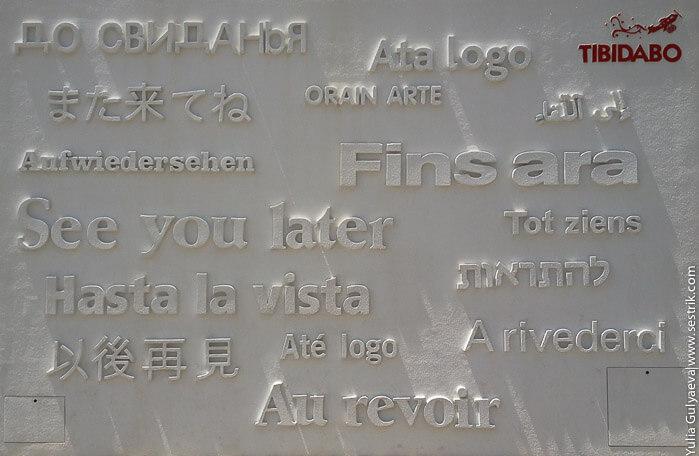 """""""До свидания"""" на разных языках мира."""
