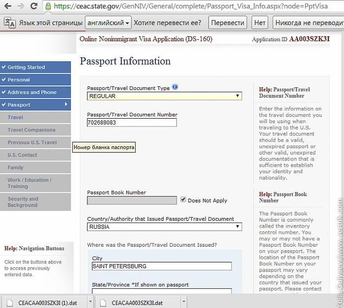 заполнение анкеты на визу сша