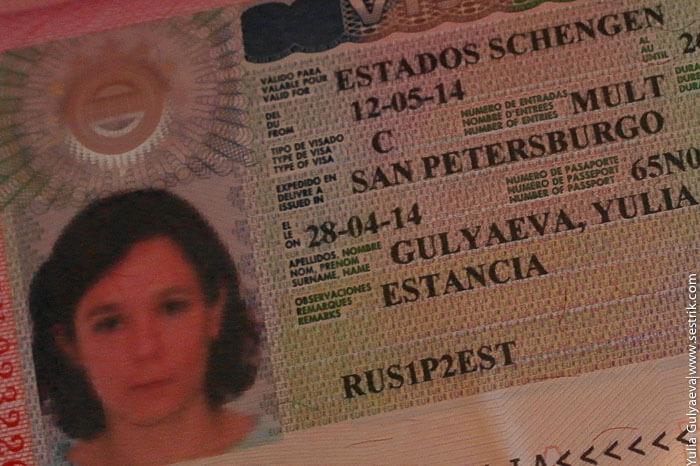 виза в испанию нужна