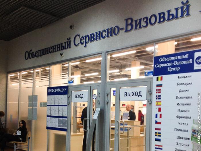 где получить визу в испанию в спб