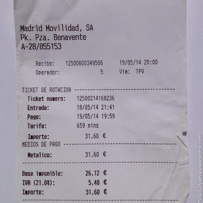 стоимость парковок в испании