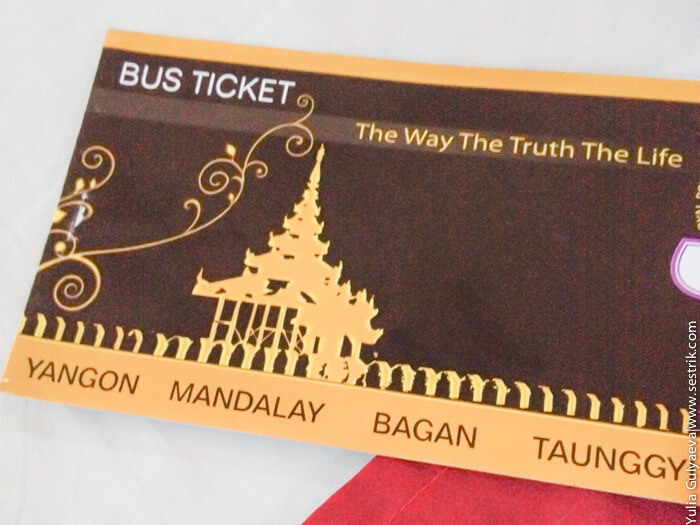 автобусы в бирме