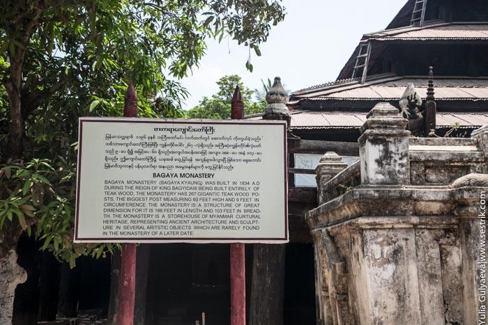 тиковый монастырь багайя в инве