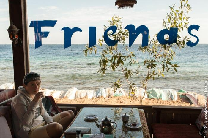 friends-cafe-dahab