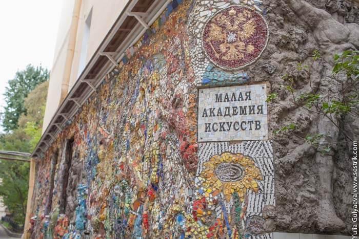 малая академия искусств
