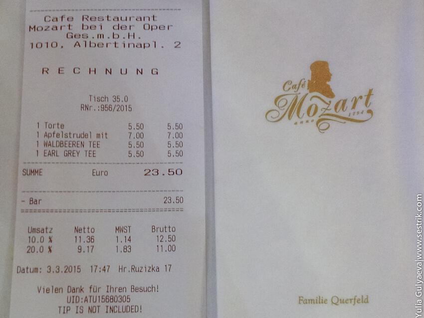 цены в кафе моцарт в вене