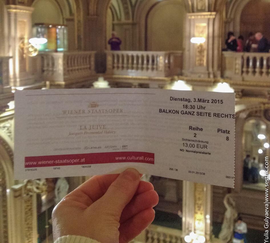 билет в оперу вены