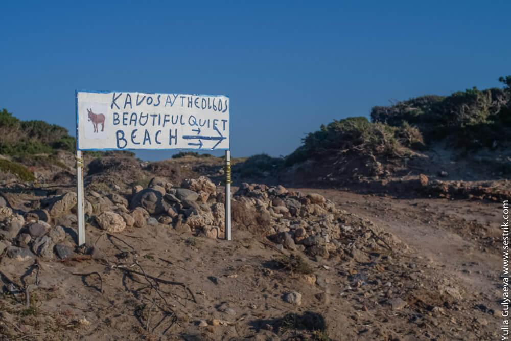 дикие пляжи на острове кос