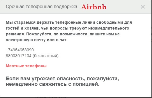 airbnb-phone