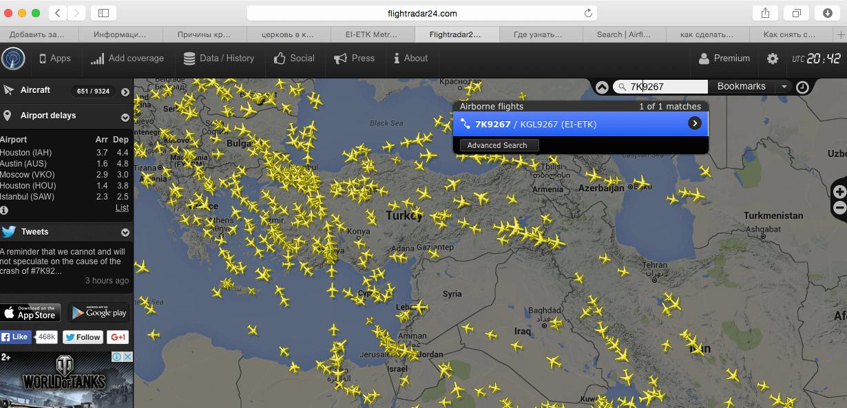 самолет когалымавиа разбился