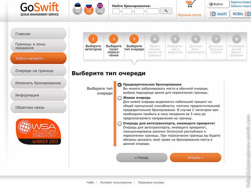 регистрация машины для прохождения границы с эстонией