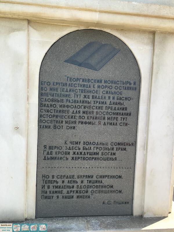 пушкин в крыму