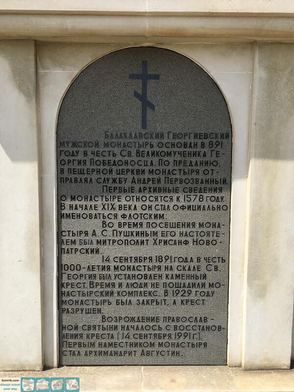 Балаклавский Георгиевский мужской монастырь