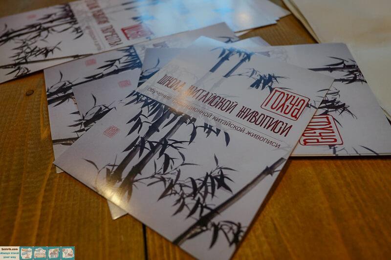 студия китайской живописи гохуа в спб