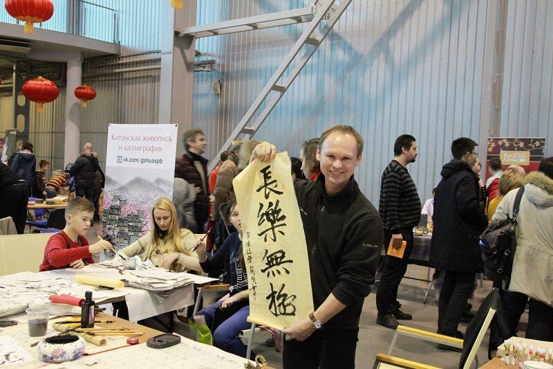 китайская каллиграфия в СПб