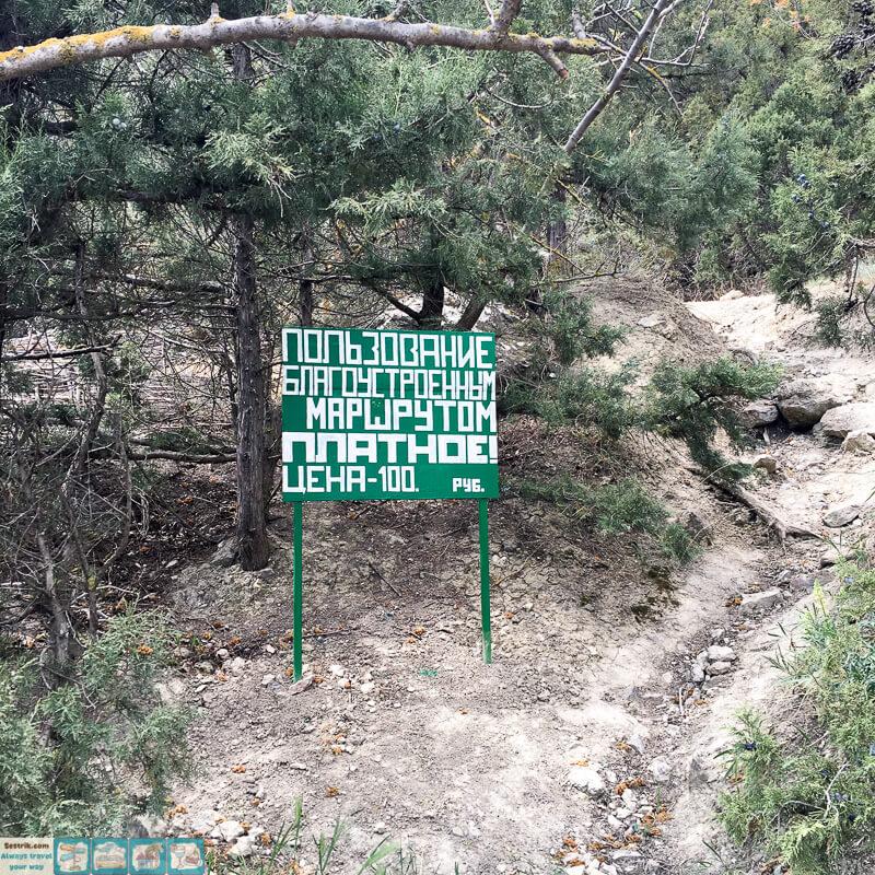 стоимость входа на тропу голицина