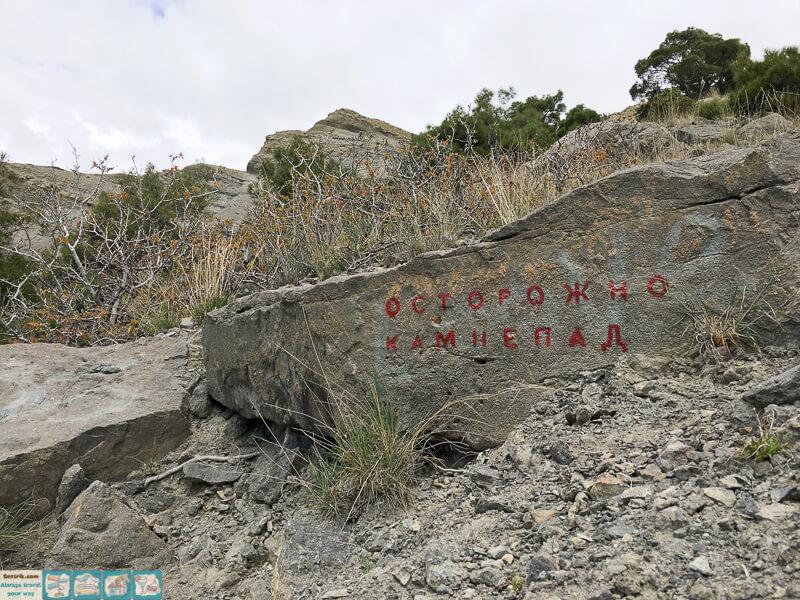 осторожно камнепад