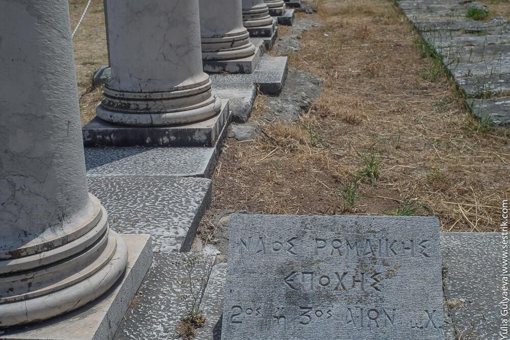 древние надписи на греческом в храме асклепиона