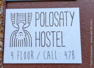 polosatiy-hostel