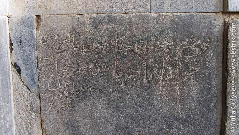 арябская вязь в храме гарни