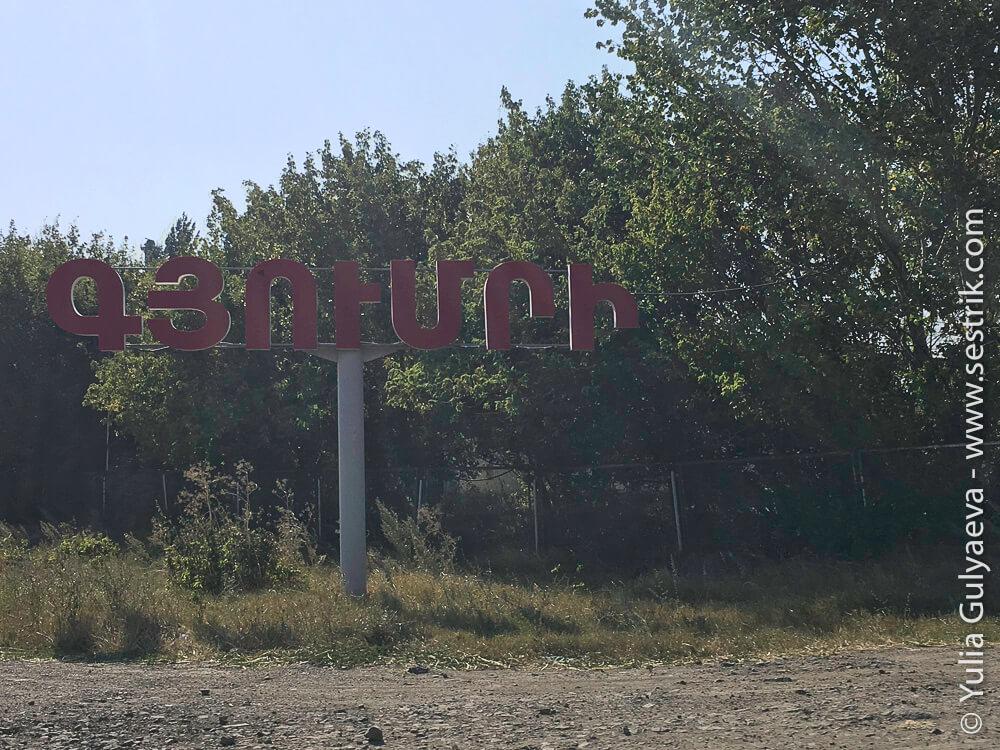 leninakan-табличка на въезде в гюмри