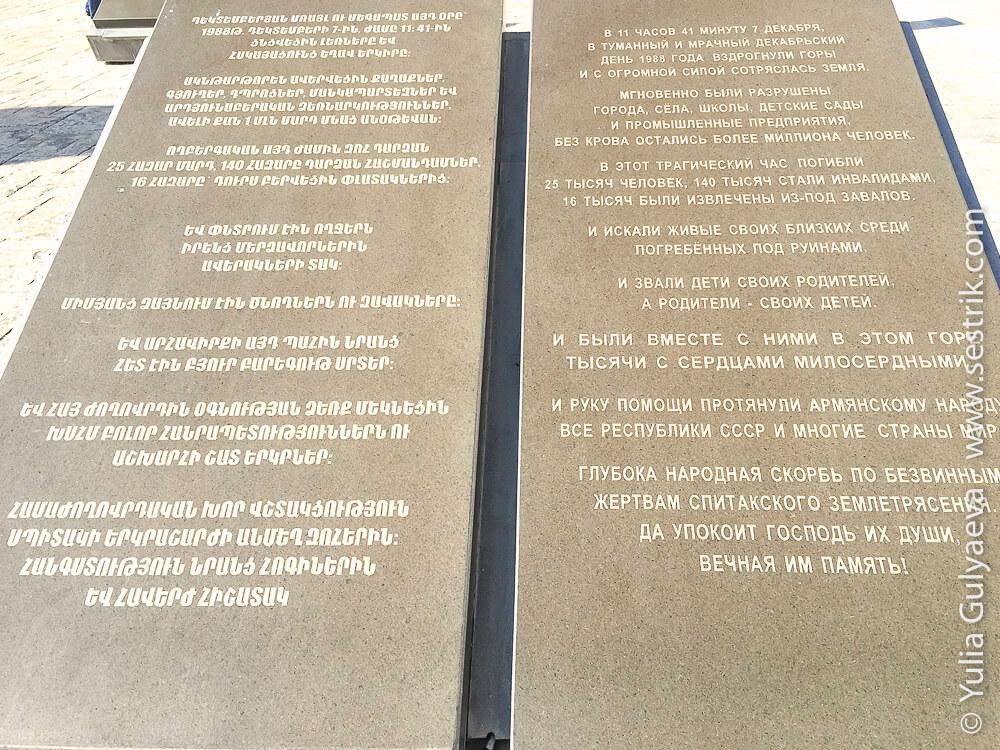 leninakan-памяти жертвам землетрясения