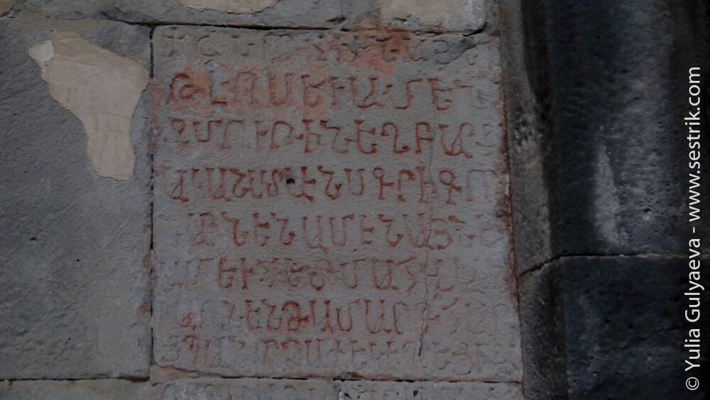надпись на армянском в санаин