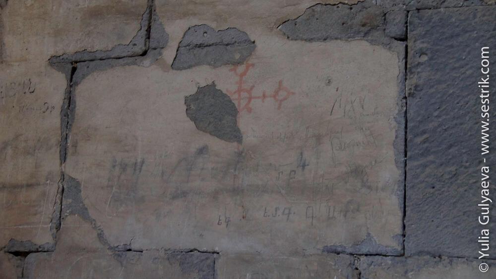 старая надпись на стене в монастыре санаин