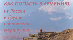 как попасть в армению