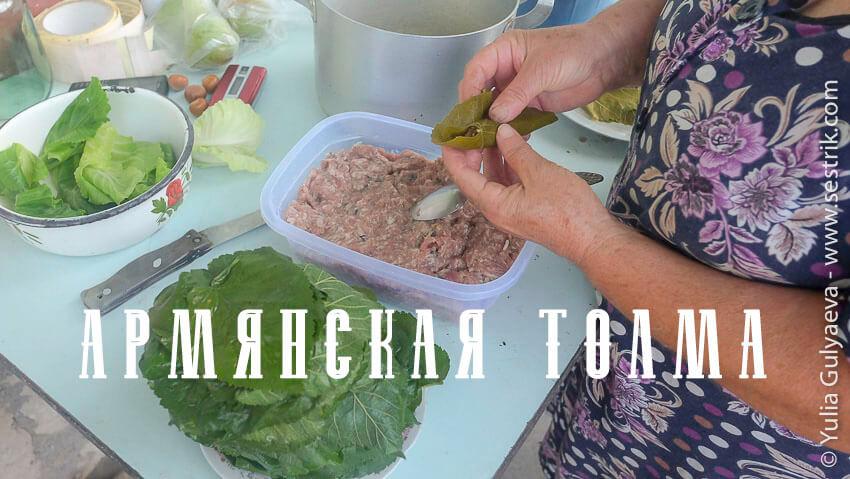 dolma-armyanskaya-7-of-12-kopiya