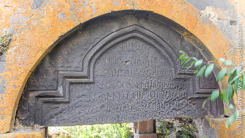 karavan-saray-razrushenniy-надпись над входом