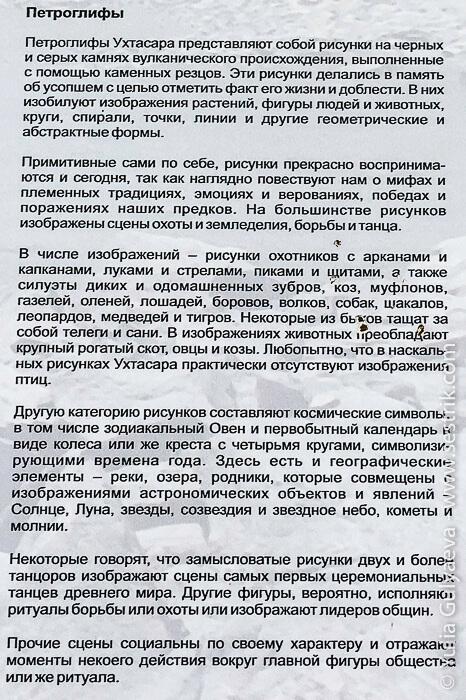 петроглифы в армении