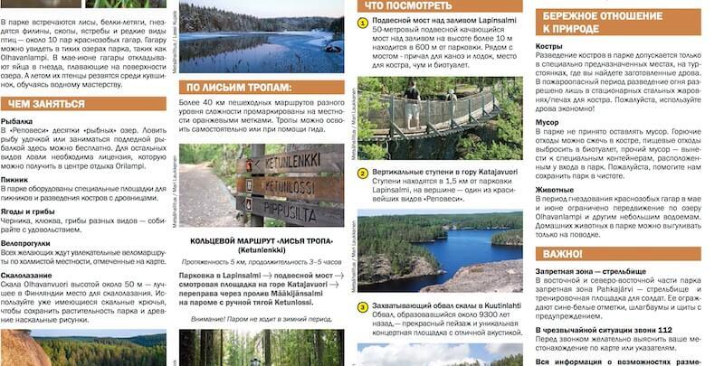 NAtional-parks-Finland-na-russkom-putevoditel