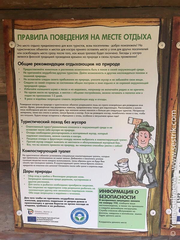 правила поведения в лесах Финляндии