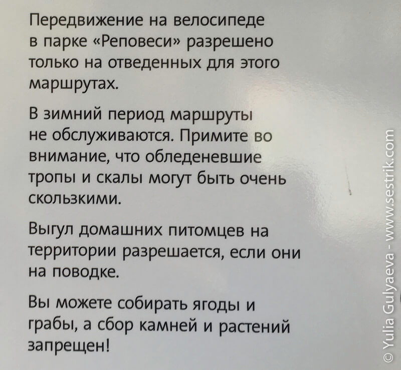 правила поведения в парке реповеси