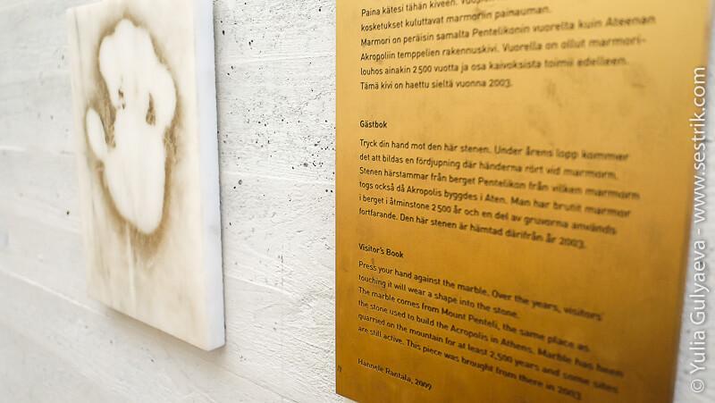 книга посетителей музея киасма
