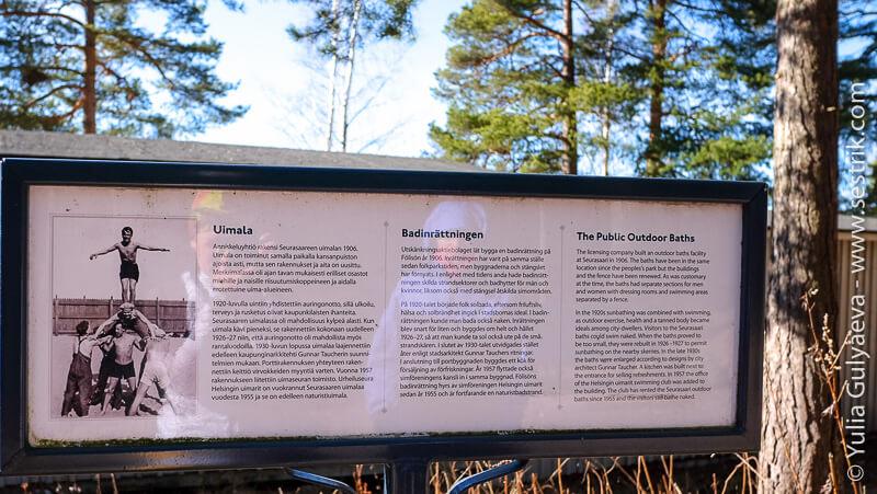 общественные бани в хельсинки