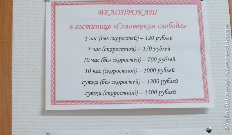 аренда велосипедов на соловках
