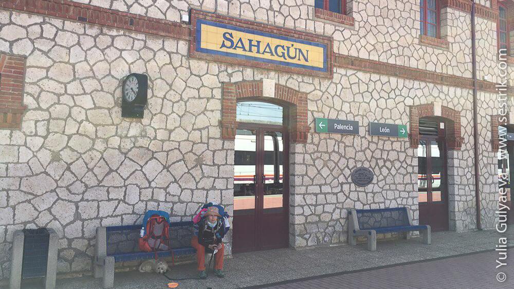 жд станция в городе Саагун