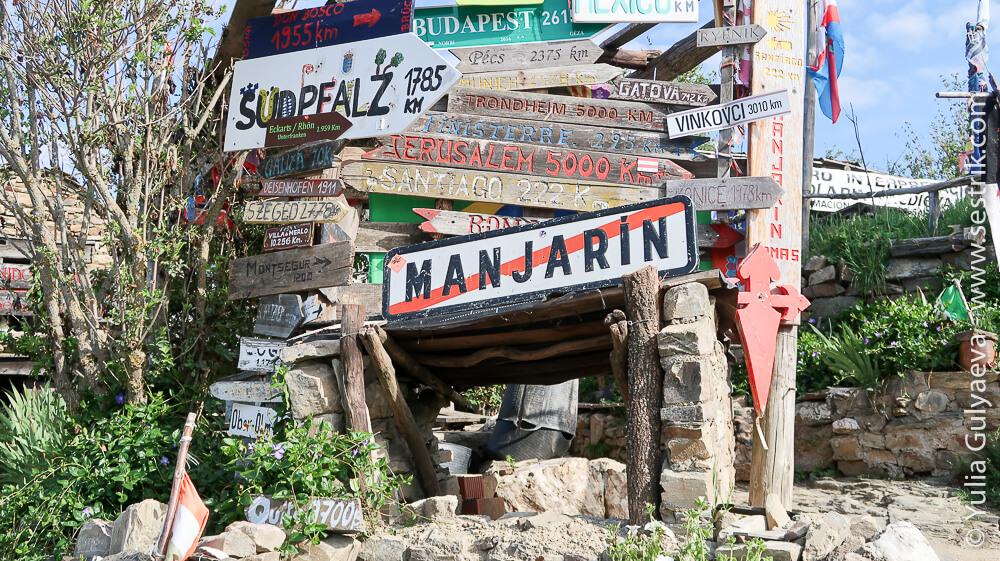 деревня Манхарин