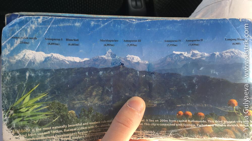 Горы которые видно из Покхары