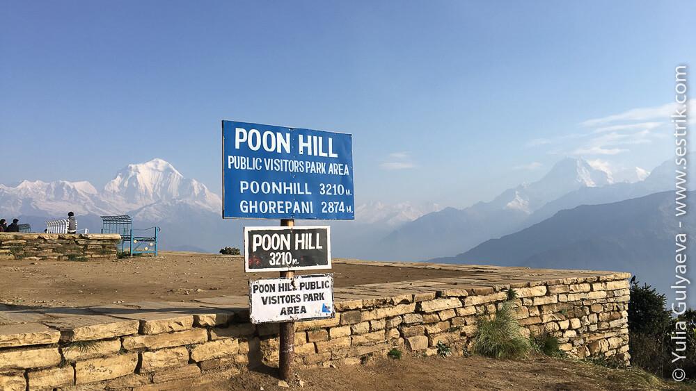 Высота Пун Хилл