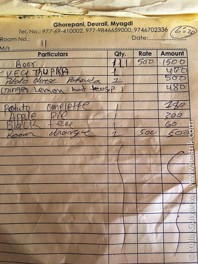 Стоимость одного дня трека в Непале