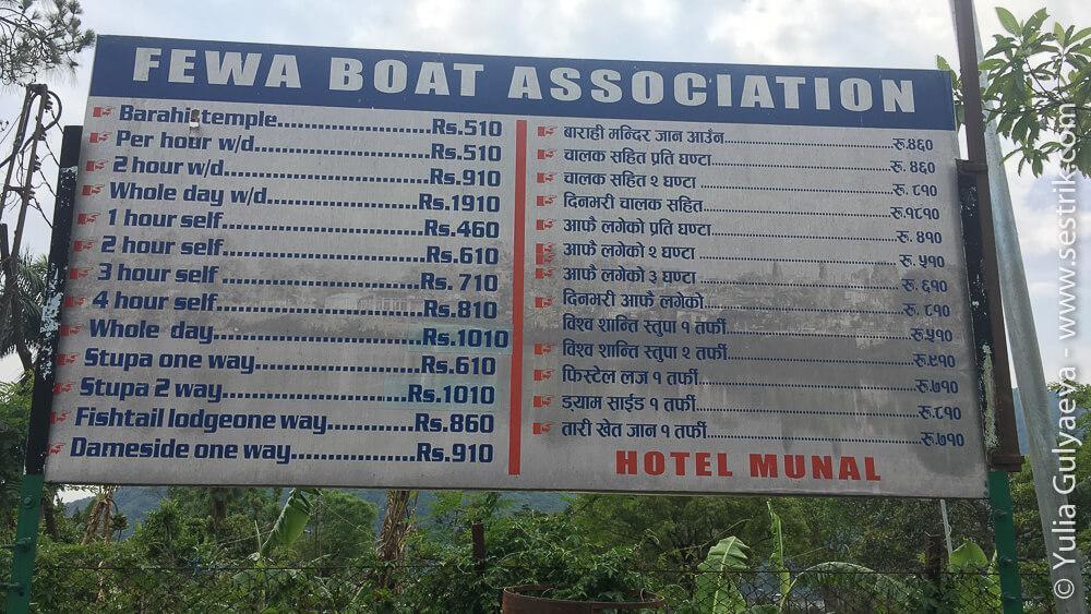 аренда лодок в Покхаре