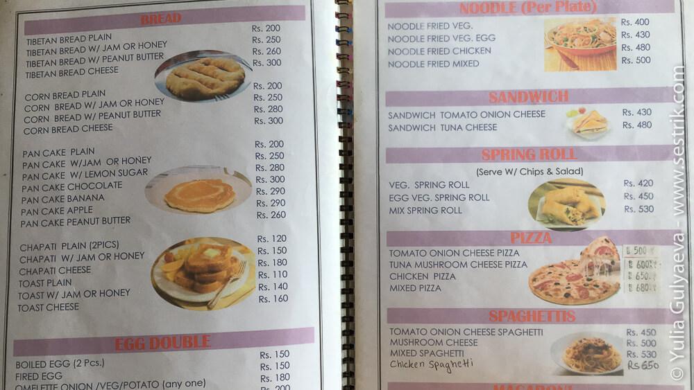 меню кафе в Непале с ценами