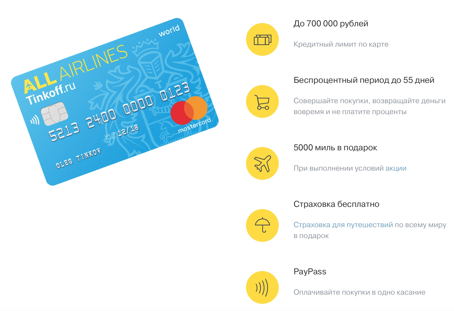 Мильная карта банка Тинькофф