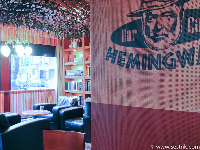 Хэмингуэй бар в Хельсинки