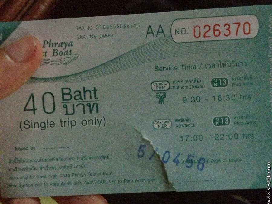 стоимость проезда в бангкок